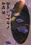 闇色のソプラノ-電子書籍