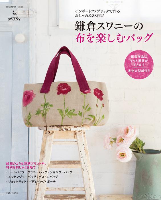 鎌倉スワニーの布を楽しむバッグ拡大写真