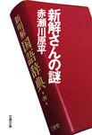 新解さんの謎-電子書籍