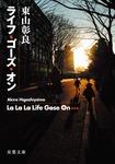 ライフ・ゴーズ・オン-電子書籍