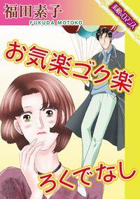 【素敵なロマンスコミック】お気楽ゴク楽ろくでなし-電子書籍
