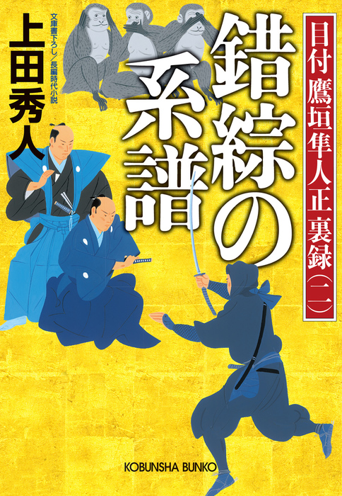 錯綜の系譜~目付 鷹垣隼人正 裏録(二)~拡大写真
