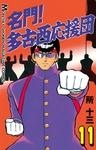 名門!多古西応援団(11)-電子書籍