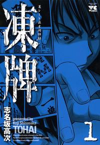 凍牌(とうはい)-裏レート麻雀闘牌録-(1)