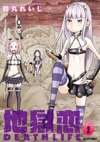 地獄恋 DEATH LIFE / 2-電子書籍