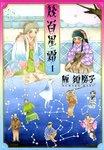 幾百星霜(1)-電子書籍