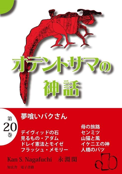 オテントサマの神話 第20巻「夢喰いバクさん」拡大写真
