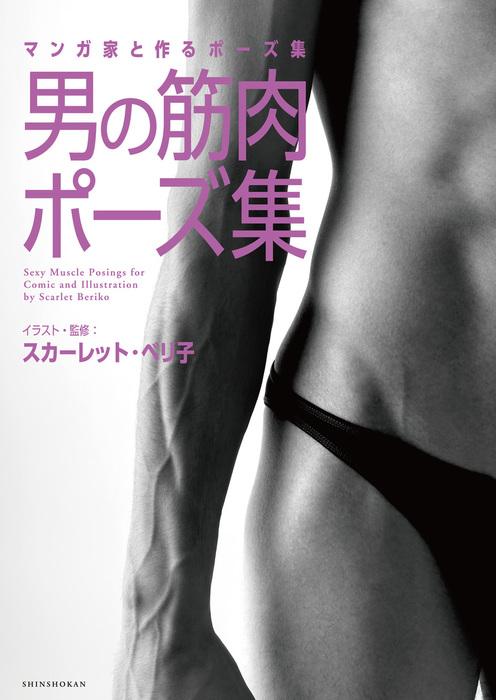 マンガ家と作るポーズ集 男の筋肉ポーズ集拡大写真