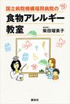 国立病院機構福岡病院の食物アレルギー教室-電子書籍