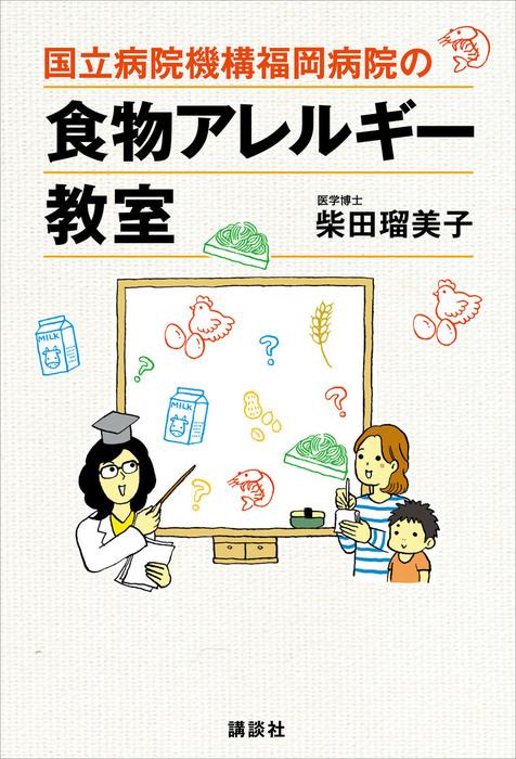 国立病院機構福岡病院の食物アレルギー教室-電子書籍-拡大画像
