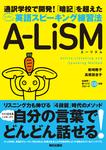 [音声DL付き]「暗記」を超えた 英語スピーキング練習法 A-LiSM-電子書籍