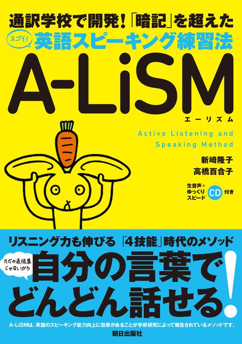 [音声DL付き]「暗記」を超えた 英語スピーキング練習法 A-LiSM拡大写真
