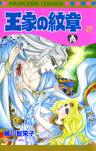王家の紋章 27-電子書籍