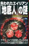 失われたエイリアン「地底人」の謎-電子書籍