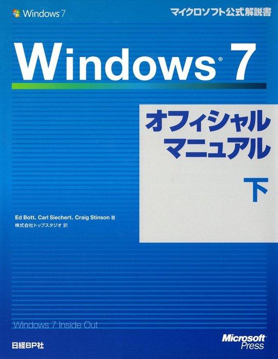 Windows 7オフィシャルマニュアル下拡大写真