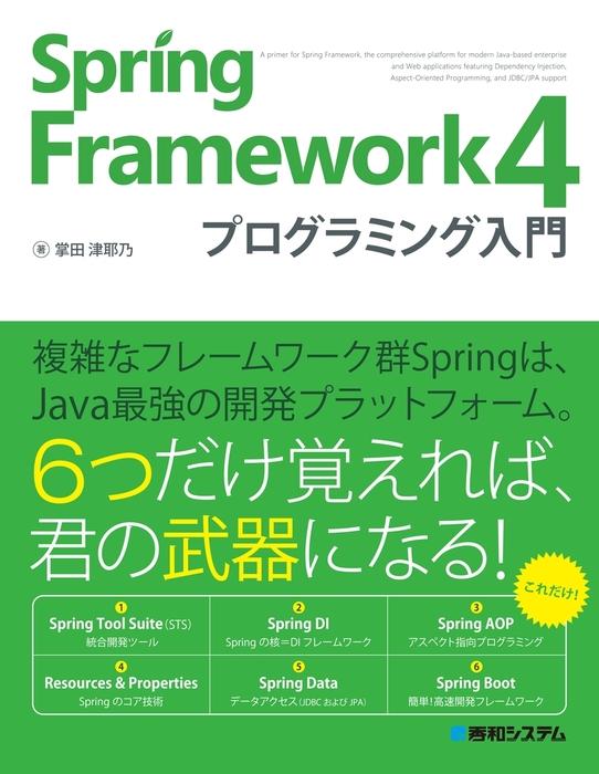Spring Framework 4 プログラミング入門拡大写真