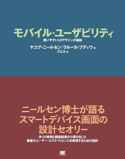 モバイル・ユーザビリティ 使いやすいUIデザインの秘訣-電子書籍
