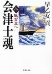 会津士魂 八 風雲北へ-電子書籍