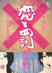 恋と罰【単話売 6】-電子書籍