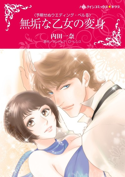 無垢な乙女の変身-電子書籍