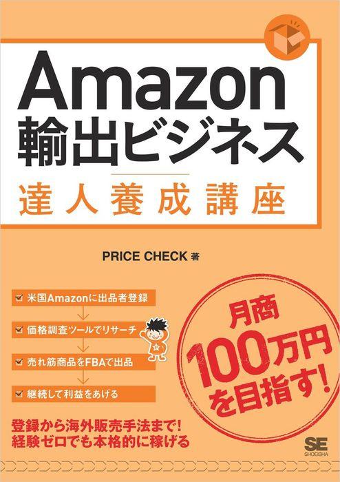 Amazon輸出ビジネス達人養成講座拡大写真
