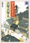 吉里吉里人(中)-電子書籍