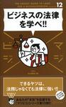ビジネスの法律を学べ!!-電子書籍