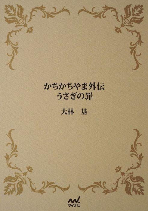 かちかちやま外伝 うさぎの罪-電子書籍-拡大画像