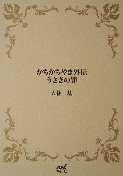 かちかちやま外伝 うさぎの罪-電子書籍