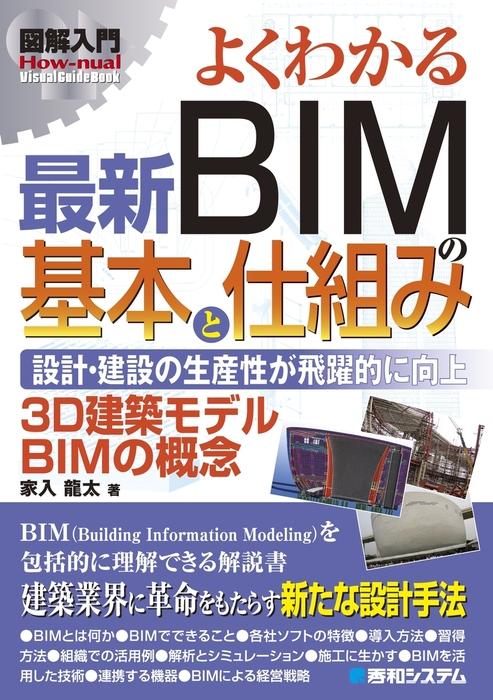 図解入門 よくわかる 最新BIMの基本と仕組み-電子書籍-拡大画像