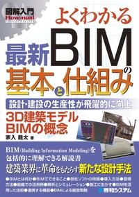 図解入門 よくわかる 最新BIMの基本と仕組み