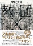 教団X-電子書籍