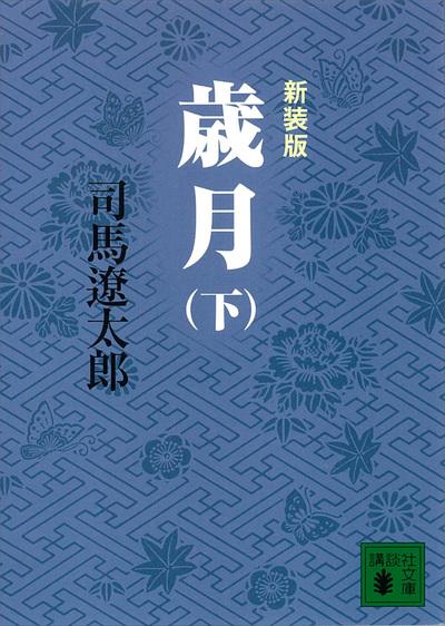 新装版 歳月(下)-電子書籍