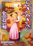 ときめきの宝石箱-電子書籍