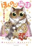 ほんのり猫味-電子書籍