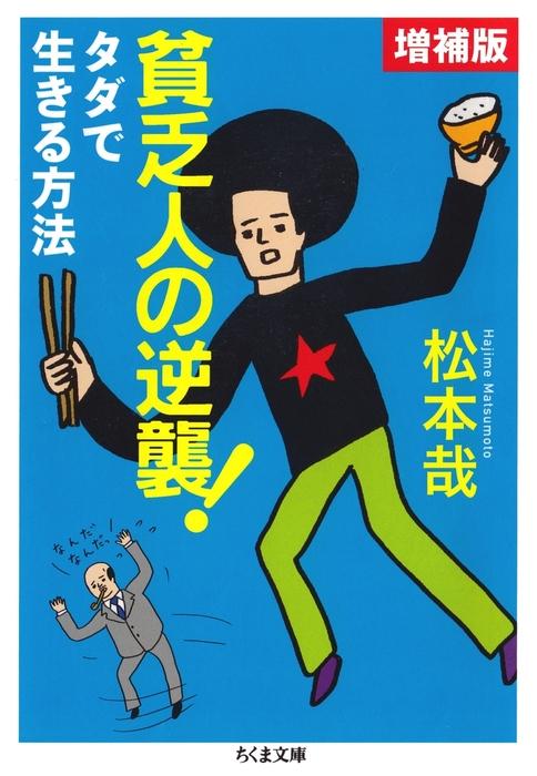 貧乏人の逆襲!【増補版】 ――タダで生きる方法-電子書籍-拡大画像