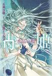 毒姫 水晶の檻-電子書籍