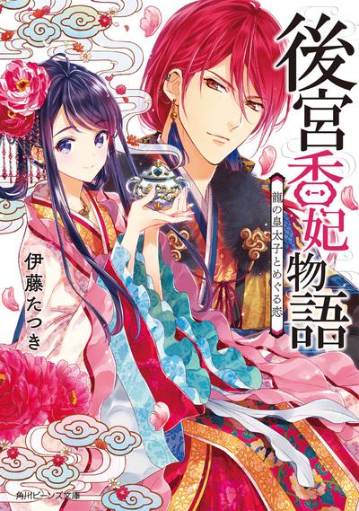 後宮香妃物語 龍の皇太子とめぐる恋-電子書籍