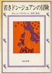 若きドン・ジュアンの冒険-電子書籍