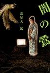 闇の鶯-電子書籍