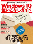 Windows 10使いこなしガイド Anniversary Update対応-電子書籍
