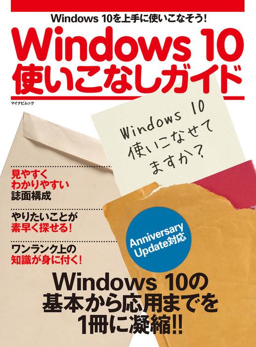 Windows 10使いこなしガイド Anniversary Update対応拡大写真