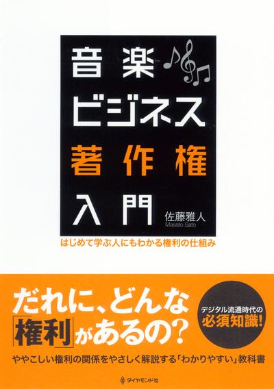 音楽ビジネス著作権入門-電子書籍