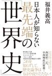 日本人が知らない 最先端の「世界史」-電子書籍