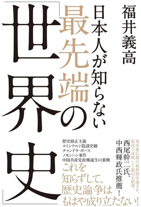 日本人が知らない 最先端の「世界史」拡大写真
