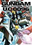 機動戦士ガンダム U.C.0096 ラスト・サン(1)-電子書籍
