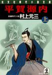 平賀源内(上・下合冊版)-電子書籍