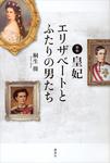 新釈・皇妃エリザベートとふたりの男たち-電子書籍