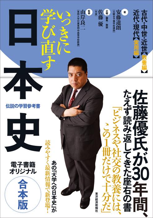 いっきに学び直す日本史 【合本版】拡大写真