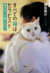 すべての猫はセラピスト 猫はなぜ人を癒やせるのか-電子書籍